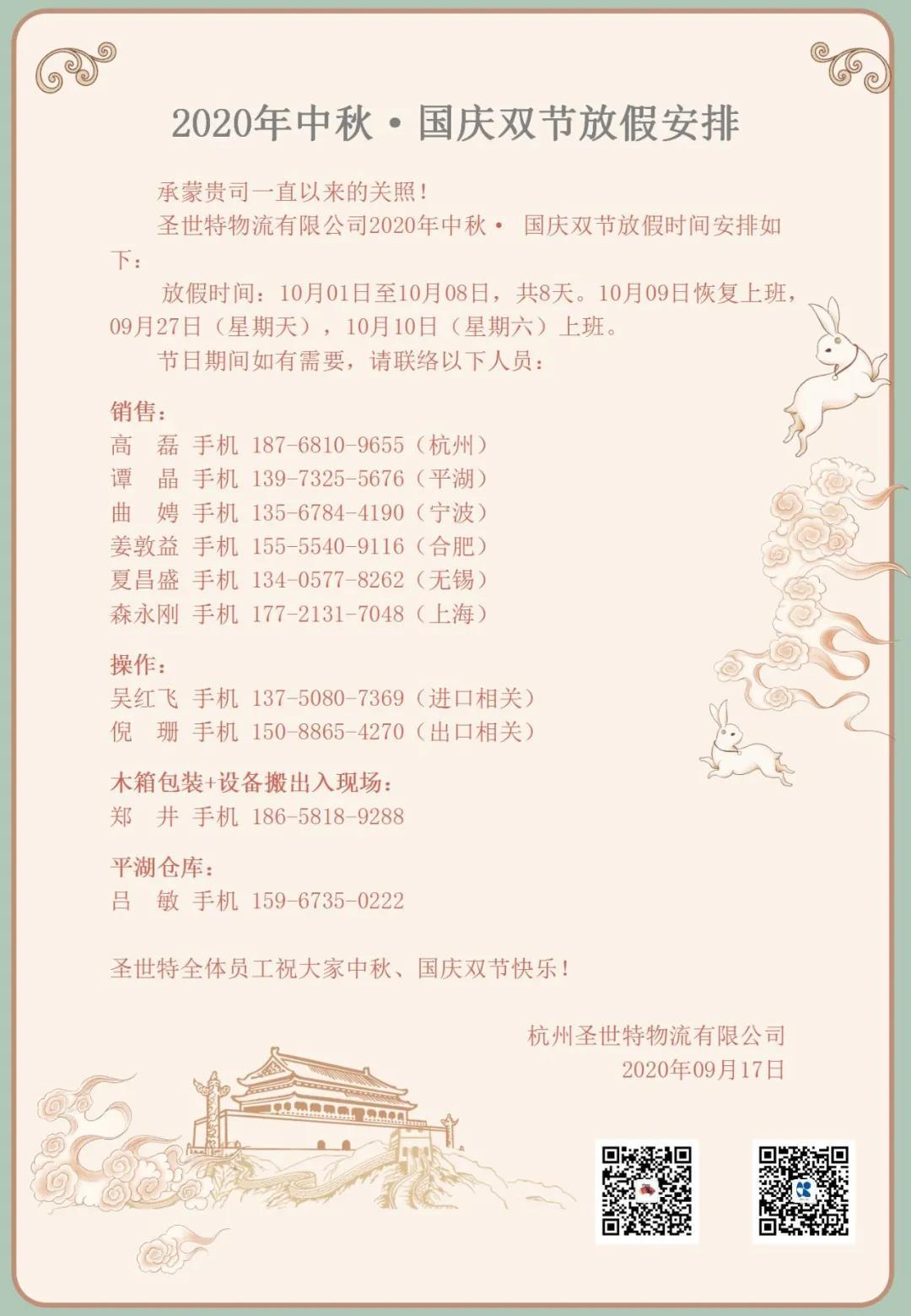 国庆节-中文2020.jpg