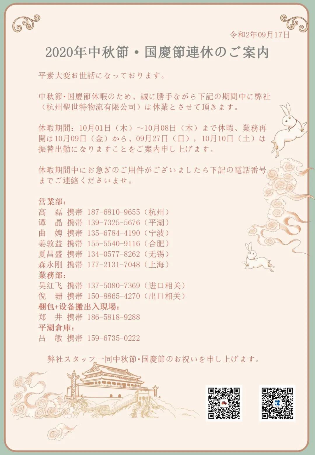 国庆节-日语2020.jpg