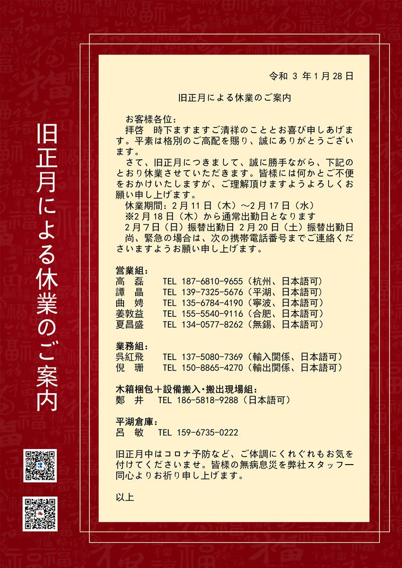 微信图片_202102091330551_副本.jpg
